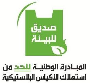 Plastic Bags Initiative Logo-digital